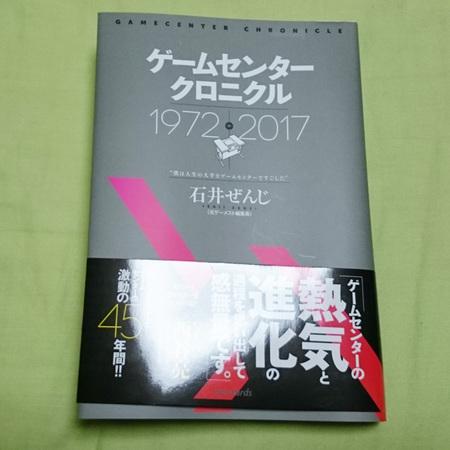 ゲームセンタークロニクル.jpg